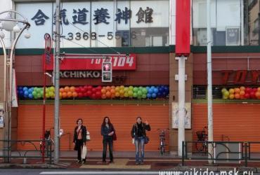 Поездка в Японию день 3 Хомбу додзё