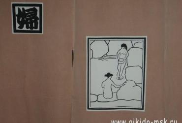 Поездка в Японию день 7. Кофу. Яманаси додзё